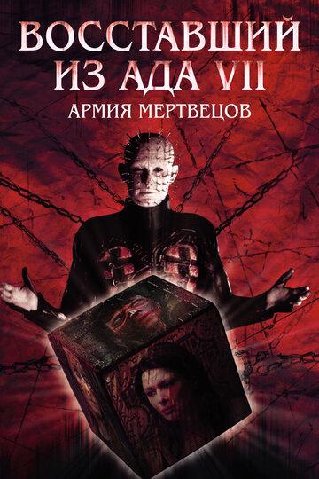 Восставший из ада 7: Армия мертвецов (2003) - смотреть онлайн