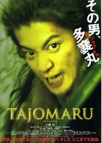Тадзёмару (Tajomaru)
