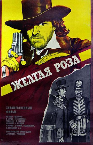 Желтая роза (1981) полный фильм