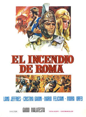 Рим в огне (1965)