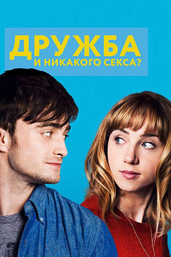 Отзывы к фильму – Дружба и никакого секса? (2013)