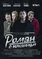 Роман с кокаином (2014)