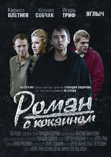 Роман с кокаином (Roman s kokainom)