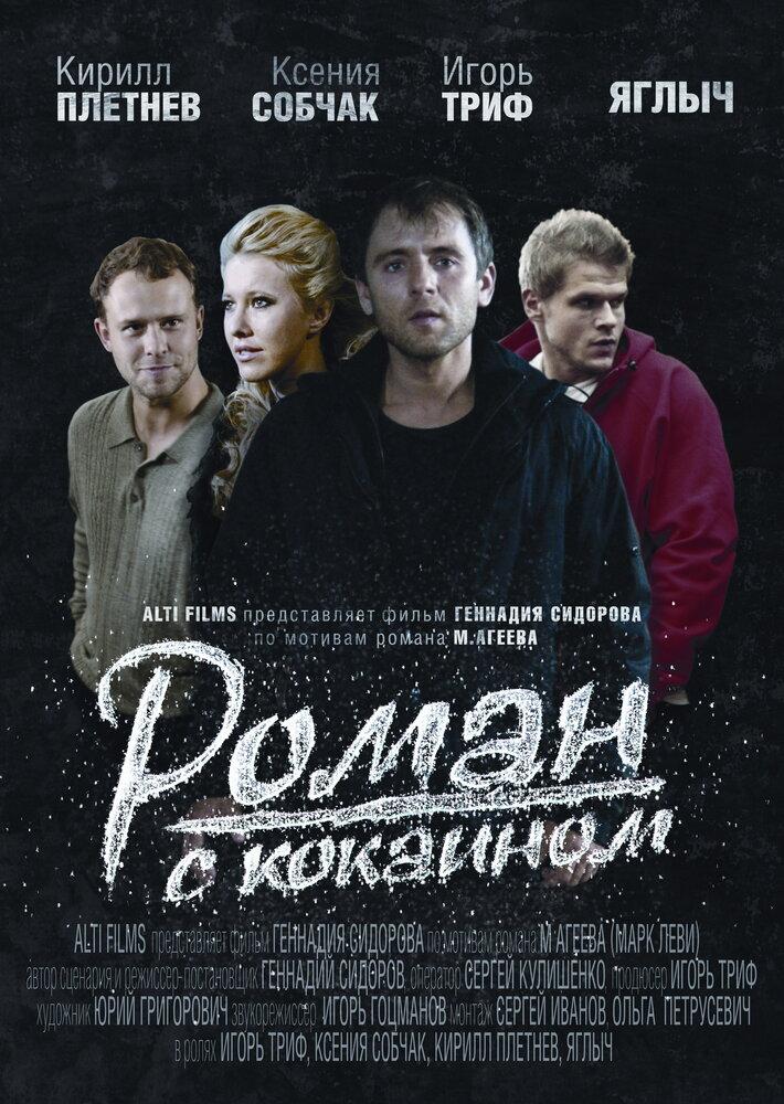 Роман с кокаином (2013) смотреть онлайн HD720p в хорошем качестве бесплатно