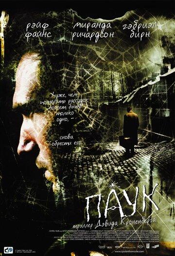 Постер к фильму Паук (2002)