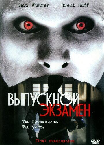 Выпускной экзамен (2003)