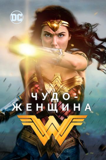 Чудо - женщина (2017)