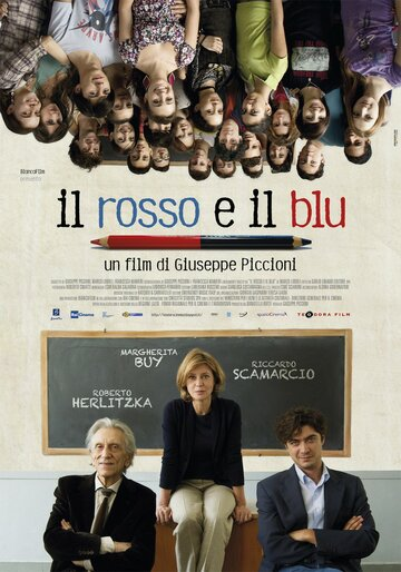 Красное и синее (2012)