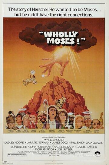 Всё о Моисее (Wholly Moses!)