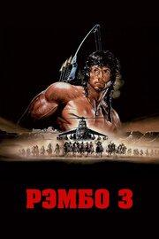 Смотреть онлайн Рэмбо 3