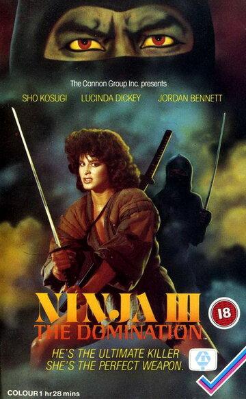 Ниндзя III: Господство (Ninja III: The Domination)