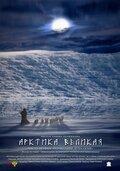 Арктика великая. Часть первая. Почитание духа огня (Arktika velikaya. Chast pervaya. Pochitanie dukha ognya)