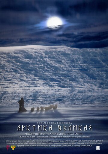 Фильм Арктика великая. Часть первая. Почитание духа огня