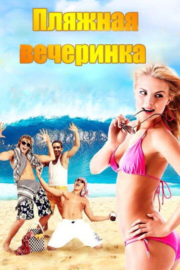 Пляжная вечеринка (2013) смотреть онлайн HD720p в хорошем качестве бесплатно