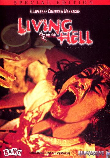 Сущий ад (2000)