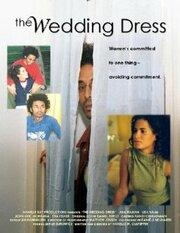 Смотреть онлайн Свадебное платье