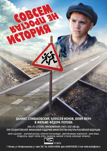 Совсем не простая история (2013) - смотреть онлайн