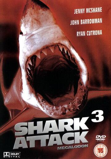 Акулы 3: Мегалодон  (видео) (Shark Attack 3: Megalodon2002)