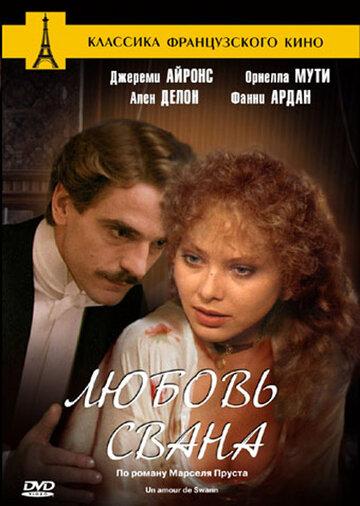 Любовь Свана (1983)