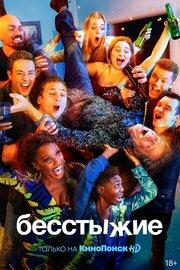 Смотреть Бесстыдники (4 сезон) (2014) в HD качестве 720p