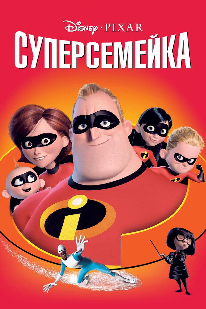 Комикс про суперсемейку видео