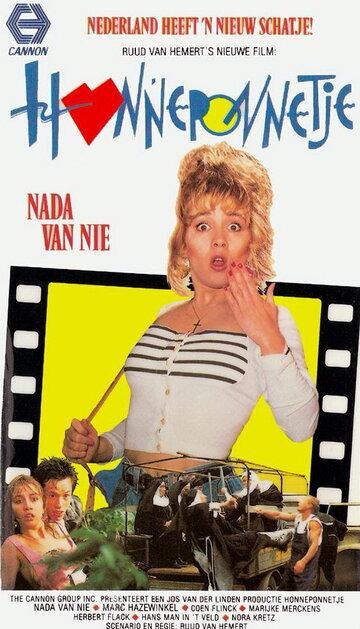 Душечка (1988)