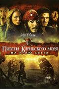 Пираты Карибского моря: На краю Света (Pirates of the Caribbean: At World's End)