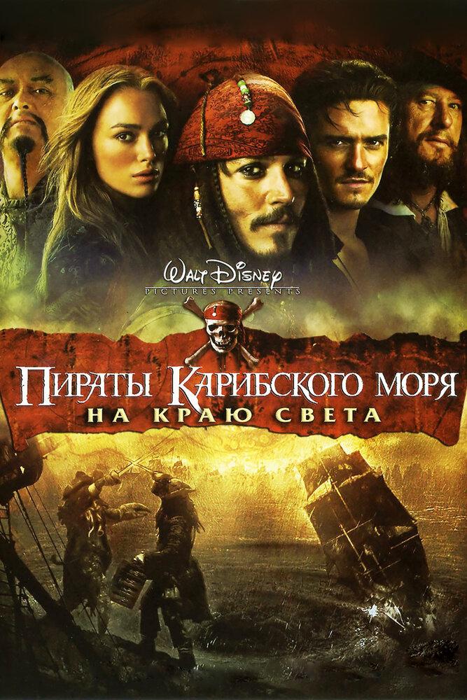 Пираты Карибского моря 3: На краю Света (2007) - смотреть онлайн