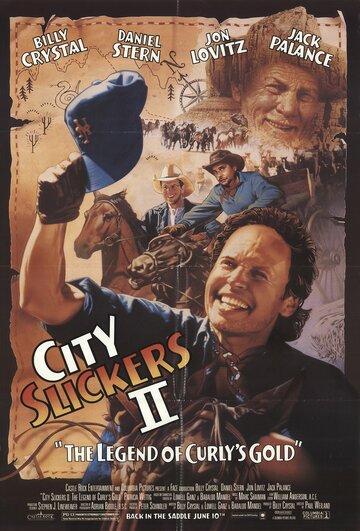 Постер к фильму Городские пижоны 2: Легенда о золоте Керли (1994)