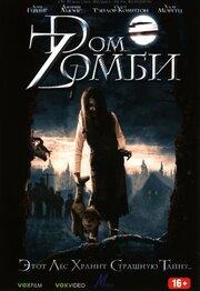 Dом Zомби (2006)