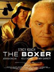 Боксер (2009)