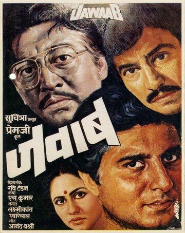 Ответ (1985)