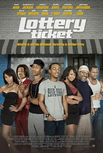 ���������� ����� (Lottery Ticket)