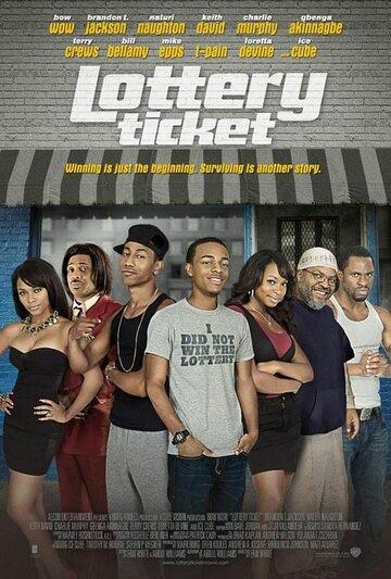 Лотерейный билет 2010