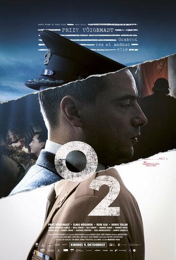Рассвет войны / O2 / 2020