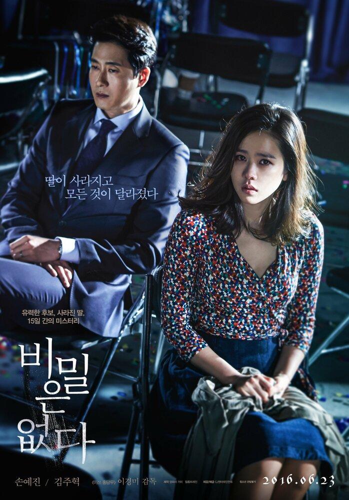 984368 - Секрета нет ✸ 2016 ✸ Корея Южная