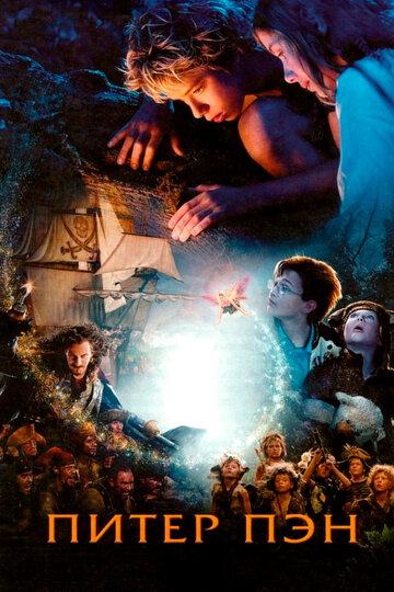 ����� ��� (Peter Pan)
