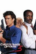 смертельное оружие 3 смотреть фильм онлай в хорошем качестве