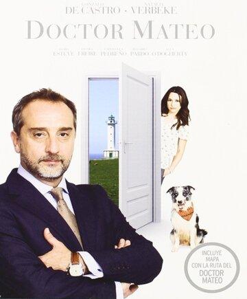 Доктор Матео (Doctor Mateo)
