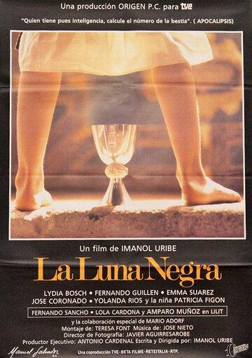 Черная луна (1989)