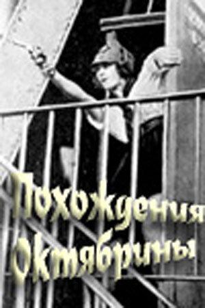 Похождения Октябрины (1924)