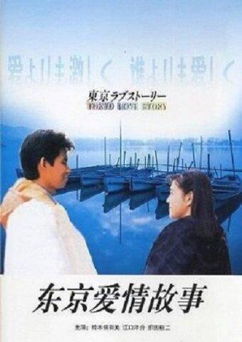Токийская история любви