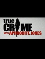 Правдивые преступления с Афродитой Джонс (2010)