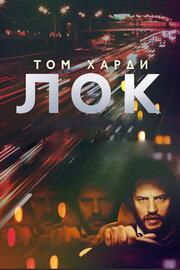 Смотреть Лок (2014) в HD качестве 720p