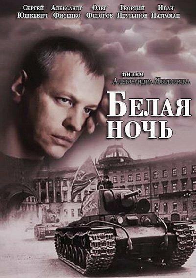 Белая ночь (2014)