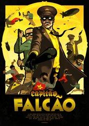 Капитан Фалкан (2014)