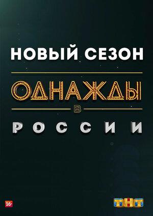 Однажды в России выпуск 6.05.2020 смотреть онлайн