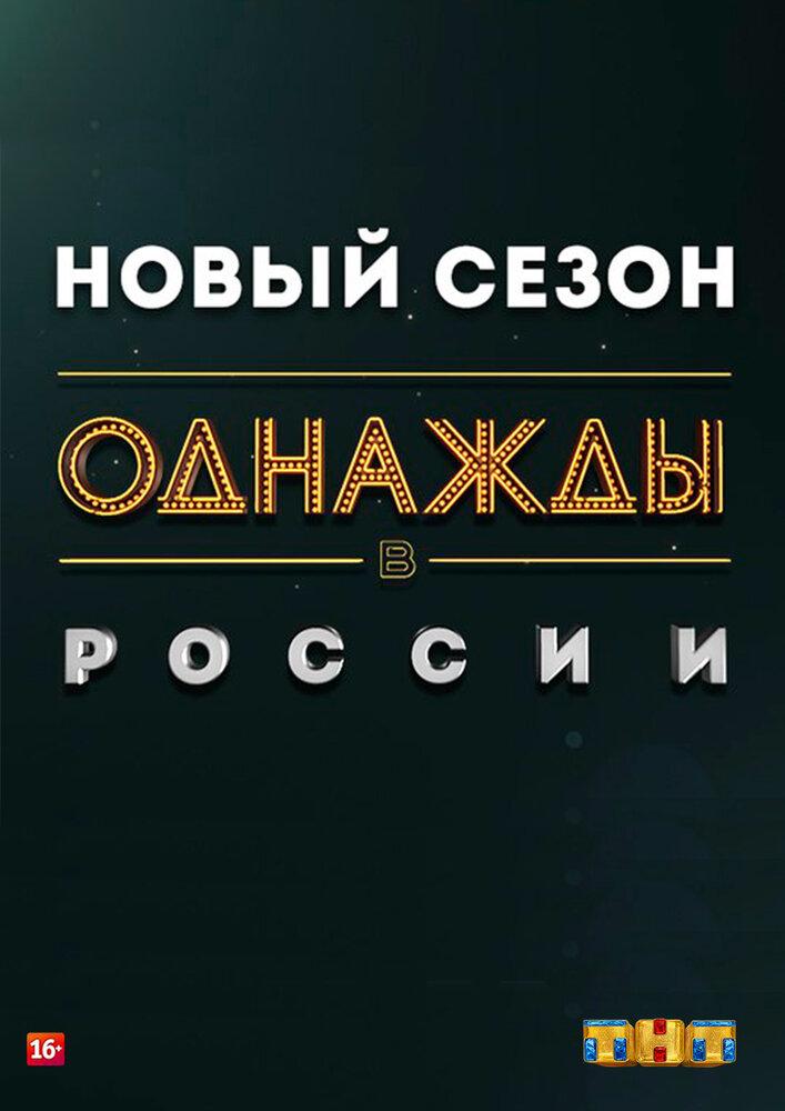 Однажды в России 8 сезон 4 серия 2014