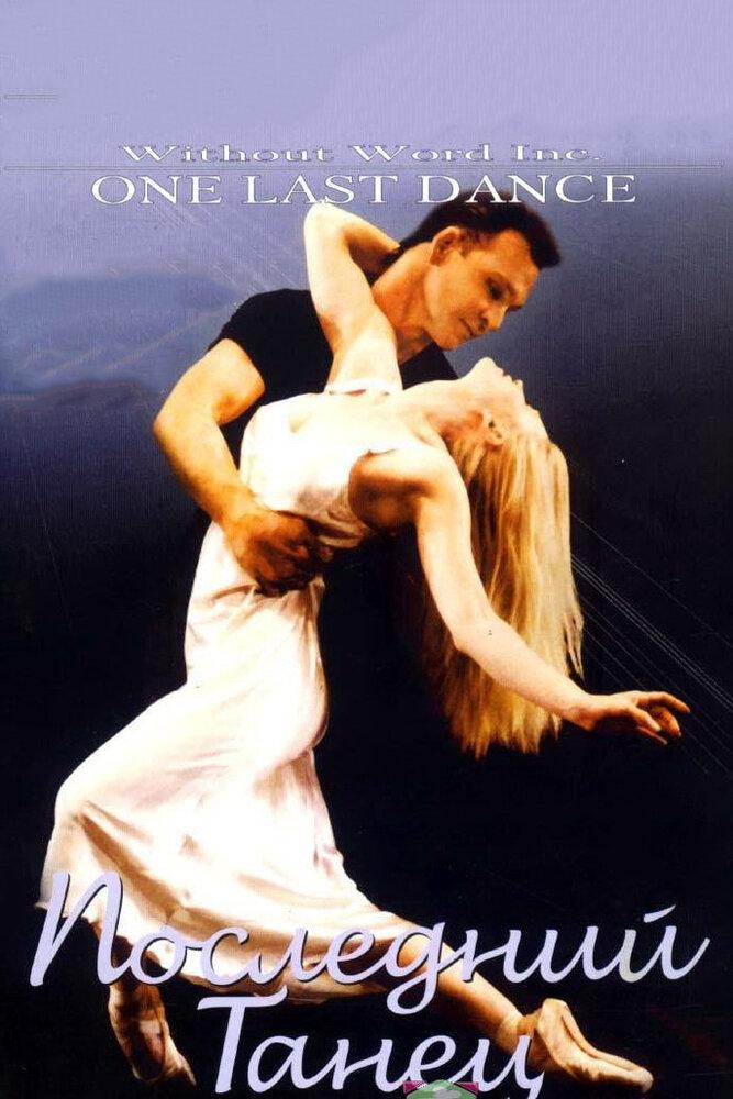 Последний танец / One Last Dance (2003)
