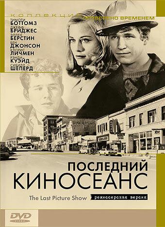 Последний киносеанс (1971)